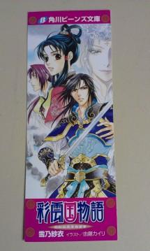 Sainukoku Monogatari Bookmark Front