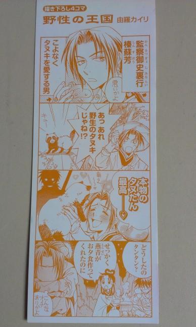 Sainukoku Monogatari Bookmark Back